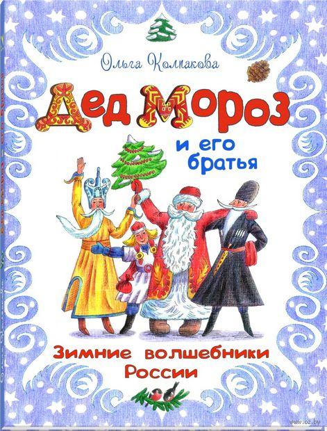 Дед Мороз и его братья. Зимние волшебники России — фото, картинка