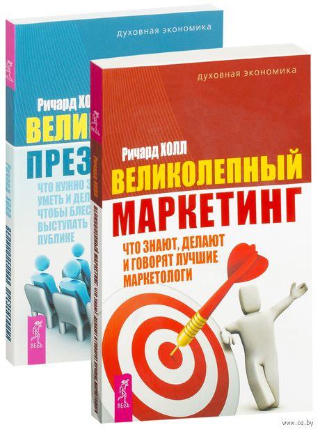 Великолепная презентация. Великолепный маркетинг (комплект из 2-х книг) — фото, картинка