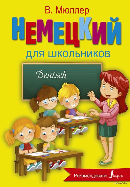Немецкий язык для школьников — фото, картинка