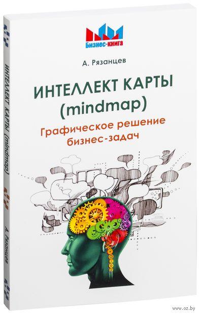Интеллект карты (mindmap). Графическое решение бизнес-задач — фото, картинка