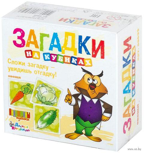 """Кубики """"Загадки. Овощи"""" (4 шт.) — фото, картинка"""