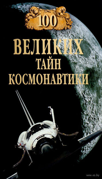 100 великих тайн космонавтики — фото, картинка