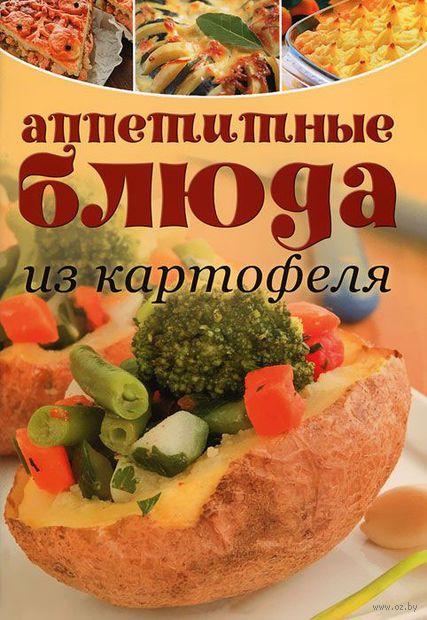 Аппетитные блюда из картофеля — фото, картинка