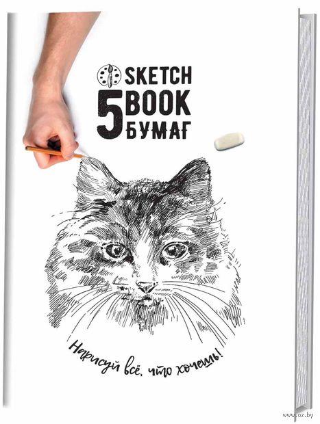 "Скетчбук ""Нарисуй все, что хочешь! Кошка"" (А5) — фото, картинка"
