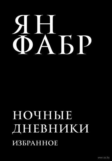 Ночные дневники. Избранное — фото, картинка