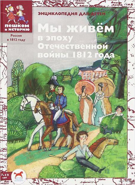 Мы живем в эпоху Отечественной войны 1812 года — фото, картинка