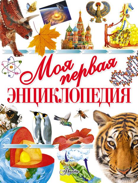 Моя первая энциклопедия. Елена Чайка
