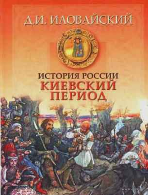 История России. Киевский период. Дмитрий Иловайский