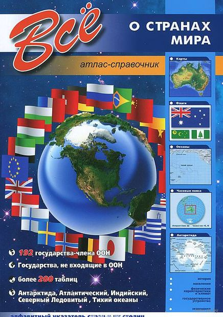 Все о странах мира. Атлас-справочник