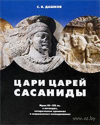 Цари царей - Сасаниды. Иран III-VII вв. в легендах, исторических хрониках и современных исследованиях — фото, картинка