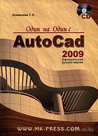 Один на один с AutoCAD 2009. Официальная русская версия (+CD). Татьяна Климачева
