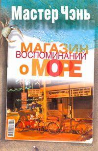 Магазин воспоминаний о море. Мастер Чэнь