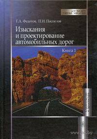 Изыскания и проектирование автомобильных дорог (В двух книгах. Книга 1) — фото, картинка