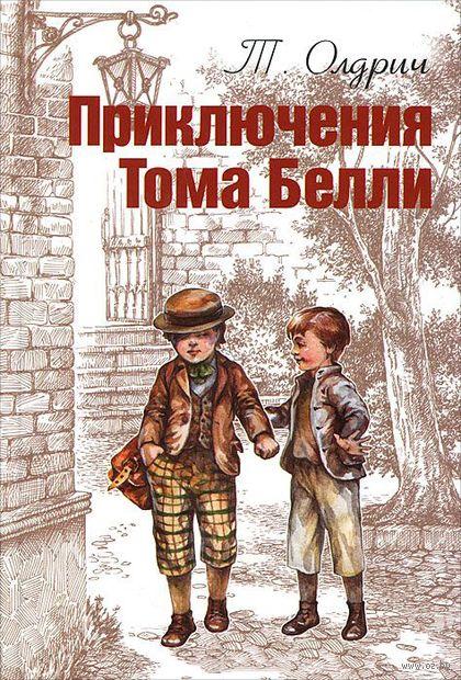 Приключения Тома Белли — фото, картинка