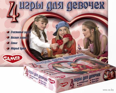 4 игры для девочек — фото, картинка