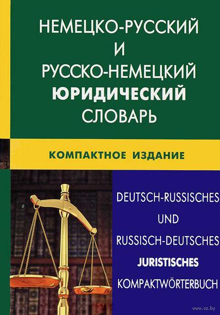 Немецко-русский и русско-немецкий юридический словарь. Компактное издание. Игорь Мокин