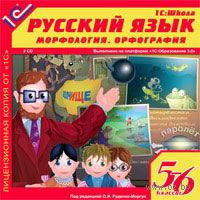1С:Школа. Русский язык. 5-6 классы. Морфология. Орфография