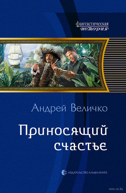 Приносящий счастье (книга вторая). Андрей Величко