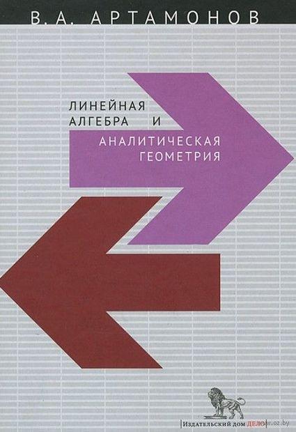 Линейная алгебра и аналитическая геометрия. В. Артамонов