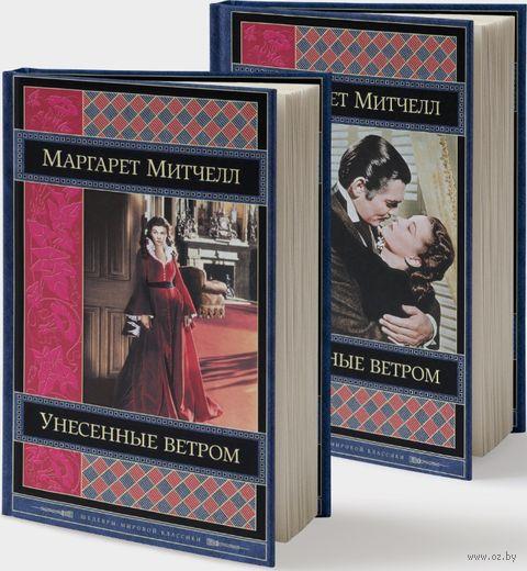 Унесенные ветром (в двух томах, кинообложка). Маргарет Митчелл