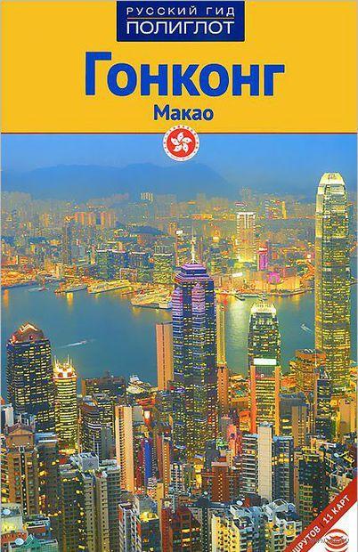 Гонконг. Макао. Путеводитель. Франц-Йозеф Крюкер