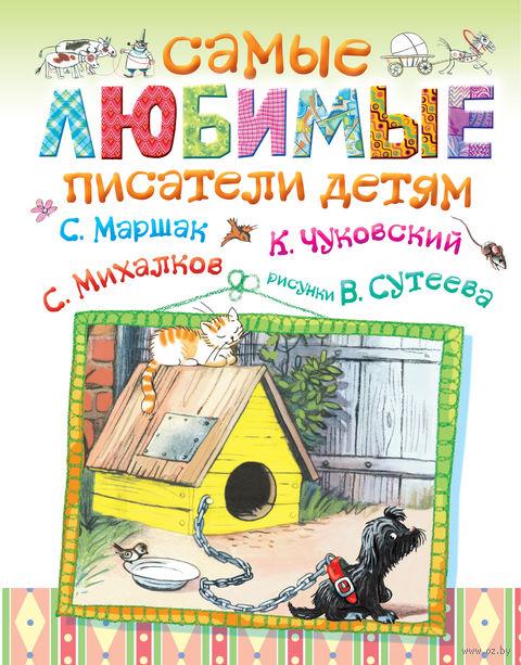 Самые любимые писатели детям. Самуил Маршак, Сергей Михалков, Корней Чуковский