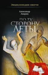 Энциклопедия смерти. По ту сторону Леты. Александр Лаврин