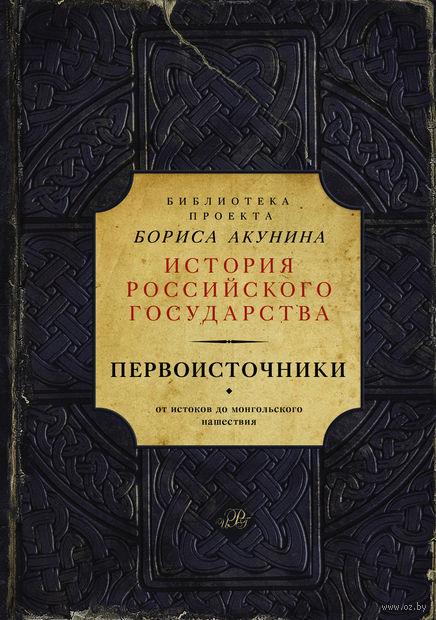 Первоисточники. Борис Акунин