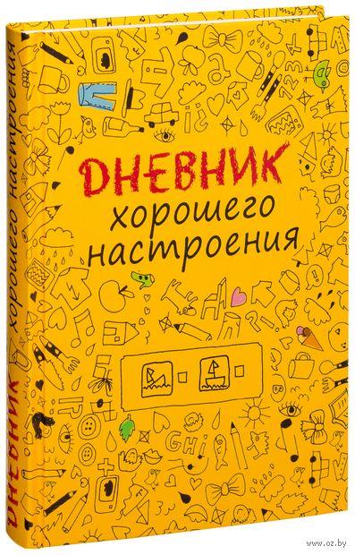Дневник хорошего настроения. Желтый. Доро Оттерман