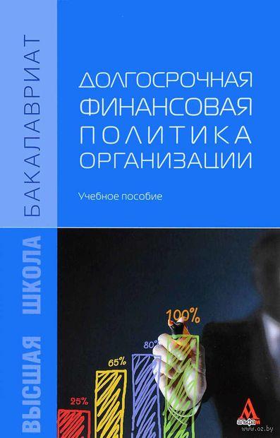 Долгосрочная финансовая политика организации