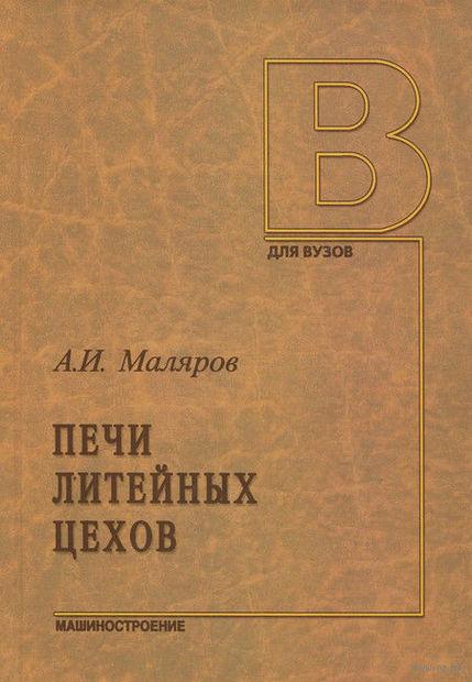 Печи литейных цехов. Аркадий Маляров