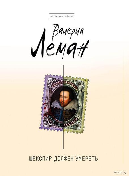 Шекспир должен умереть (м). Валерия Леман
