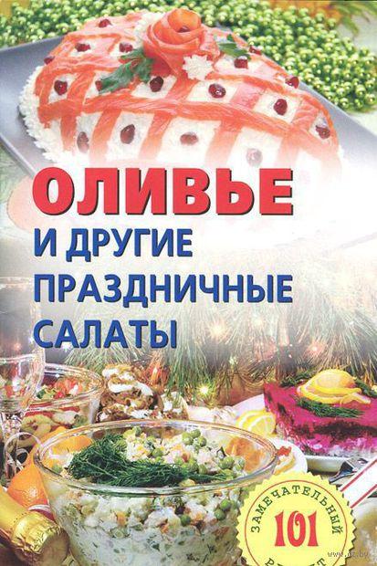 Оливье и другие праздничные салаты. Владимир Хлебников