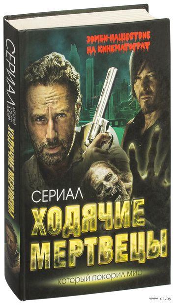 Ходячие мертвецы. Зомби-нашествие на кинематограф. Антон Первушин
