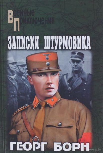Записки штурмовика. Георг Борн