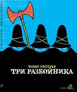 Три разбойника — фото, картинка