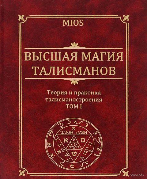 Высшая магия талисманов. Теория и практика талисманостроения. Михаил Пирогов
