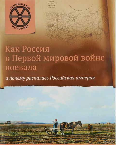 Как Россия в первой мировой войне воевала и почему распалась Российская империя. В. Владимиров