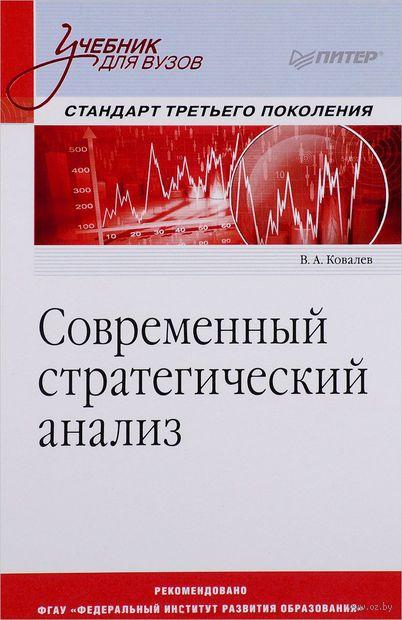 Современный стратегический анализ. В. Ковалев