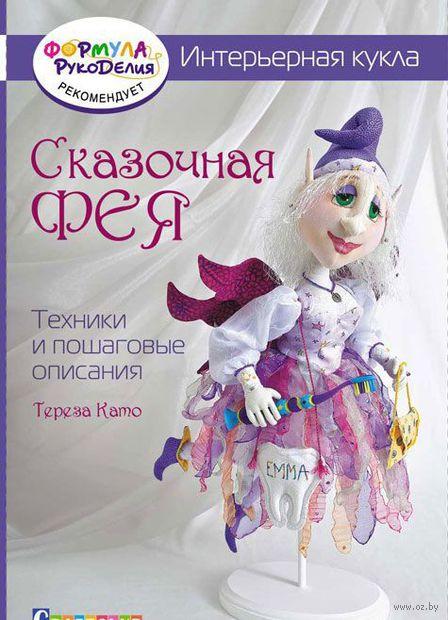 Интерьерная кукла. Сказочная фея. Техники и пошаговые описания. Тереза Като