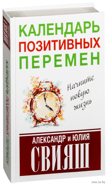 Календарь позитивных перемен. Александр Свияш, Юлия Свияш