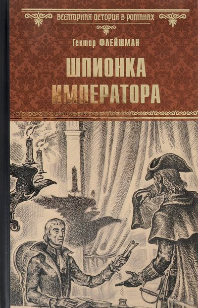 Шпионка императора. Гектор Флейшман