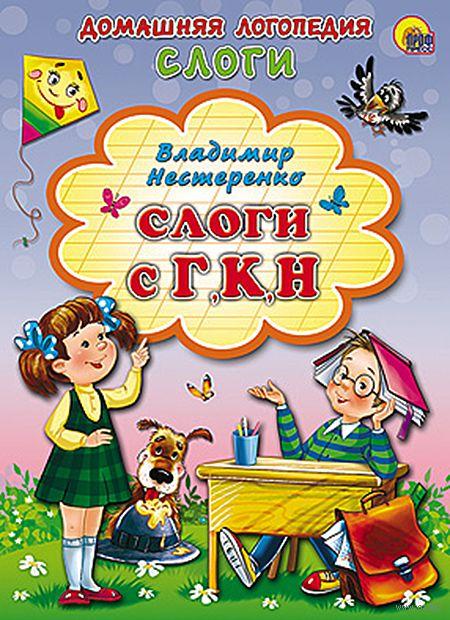 Слоги с Г, К, Н. Владимир Нестеренко