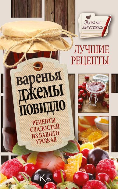 Варенья, джемы, повидло. Лучшие рецепты сладостей из вашего урожая. Галина Кизима