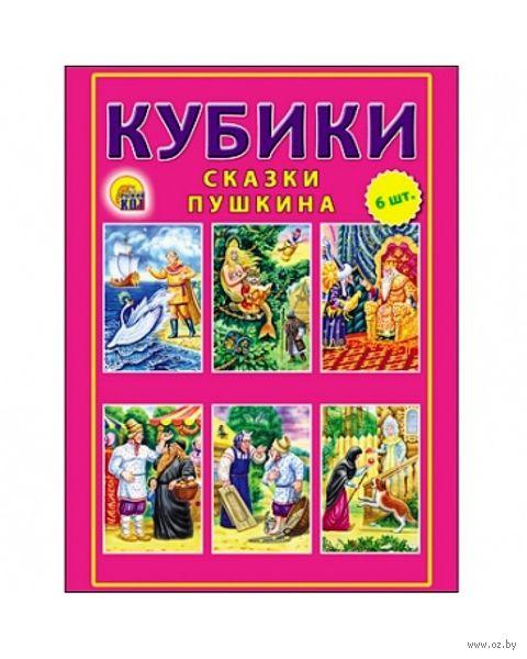 """Кубики """"Сказки Пушкина"""" (6 шт)"""