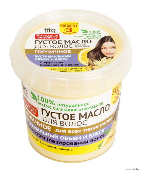 """Масло для волос """"Горчичное"""" (155 мл) — фото, картинка"""