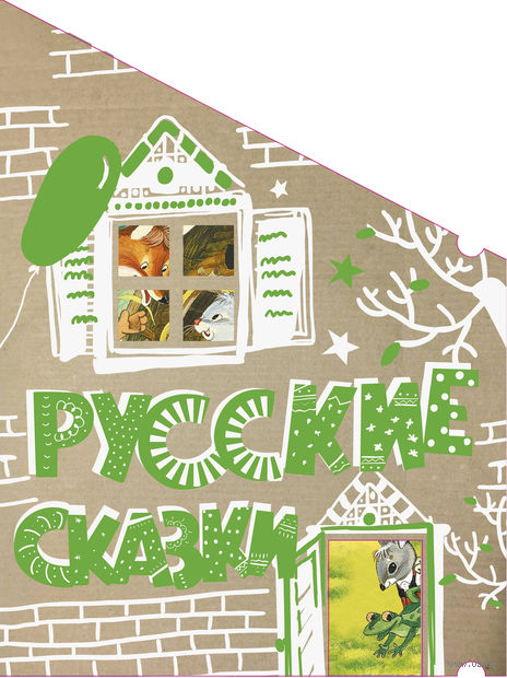 Русские сказки — фото, картинка
