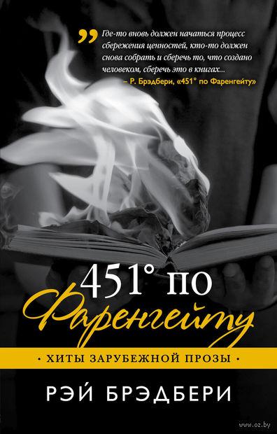451° по Фаренгейту (м) — фото, картинка