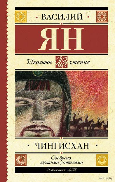 Чингисхан — фото, картинка