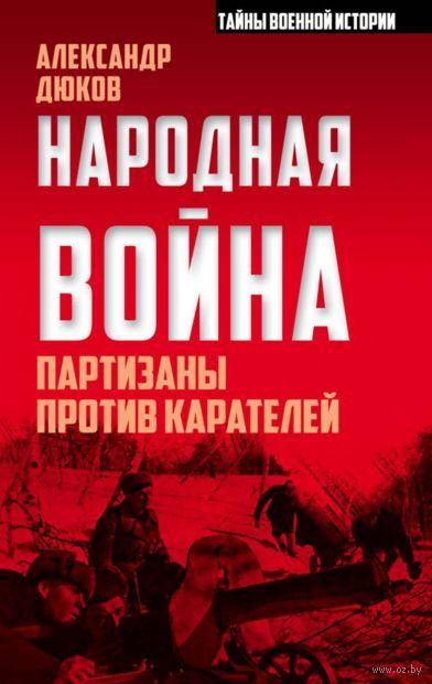 Народная война. Партизаны против карателей — фото, картинка